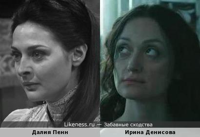 Далия Пенн и Ирина Денисова