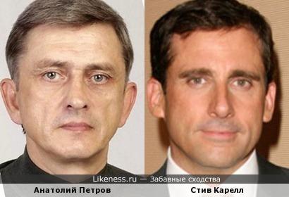 Анатолий Петров / Стив Карелл