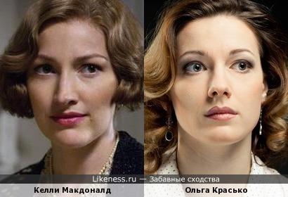 Келли Макдоналд и Ольга Красько