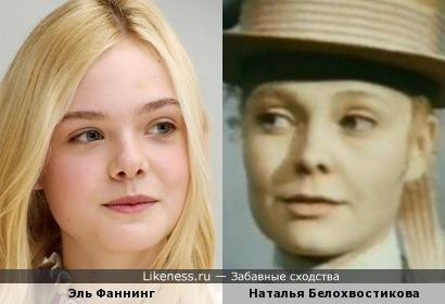 Эль Фаннинг и Наталья Белохвостикова