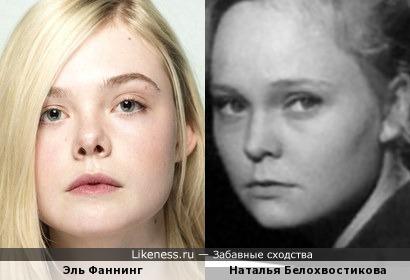 Эль Фаннинг и Наталья Белохвостикова, вариант