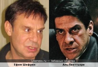 Ефим Шифрин и Аль Лиеттьери