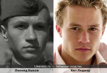 Леонид Быков и Хит Леджер