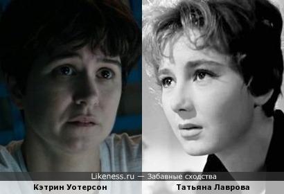 Кэтрин Уотерсон и Татьяна Лаврова, вариант