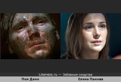 Елена Панова и Пол Дано