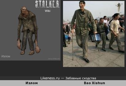 Излом похож на Bao Xishun