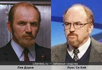 Лев Дуров и Луис Си Кей
