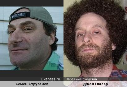 Семён Стругачёв и Джон Гласер