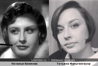 Наталья Климова и Татьяна Фельгенгауэр