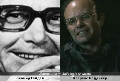 Леонид Гайдай похож на Кларенса Боддикера