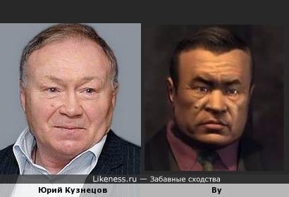 Юрий Кузнецов похож на Ву