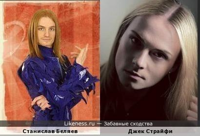 Станислав Беляев - Джек Страйфи