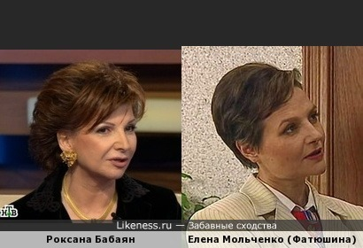 Роксана Бабаян и Елена Мольченко похожи