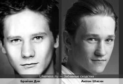 Антон Шагин похож на Брайана Дика