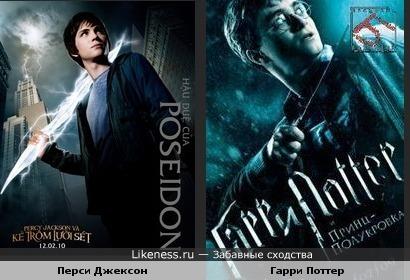 Перси Джексон похож на Гарри Поттера