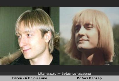 Евгений Плющенко - вылитый робот Вертер