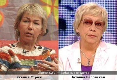 Ксения Стриж похожа на историка Наталью Басовскую
