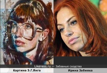 На картине Эндрю Янга не Ирина ль Забияка?