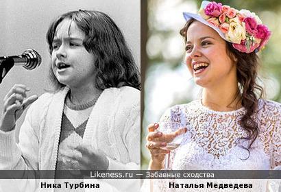 Ника Турбина и Наталья Медведева