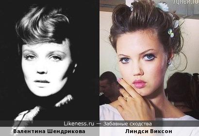 Валентина Шендрикова и Линдси Виксон