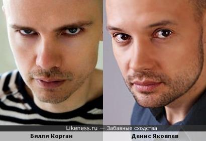 Билли Корган и Денис Яковлев