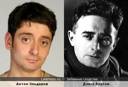 Антон Эльдаров и Дзига Вертов