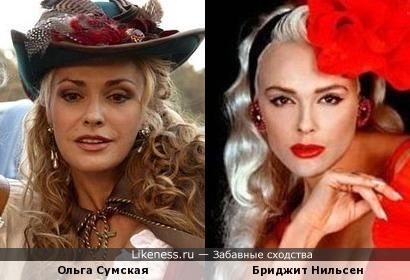 Ольга Сумская и Бриджит Нильсен