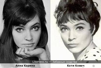 Анна Карина - Кати Ковач