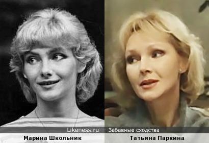 Марина Школьник и Татьяна Паркина