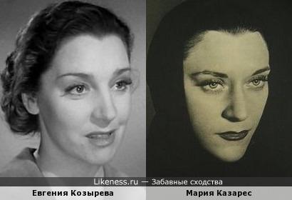 Евгения Козырева и Мария Казарес