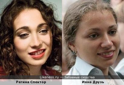 Регина Спектор и Инна Друзь