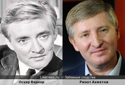 Оскар Вернер и Ринат Ахметов