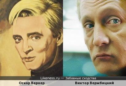 Оскар Вернер на рисунке похож на Виктора Вержбицкого