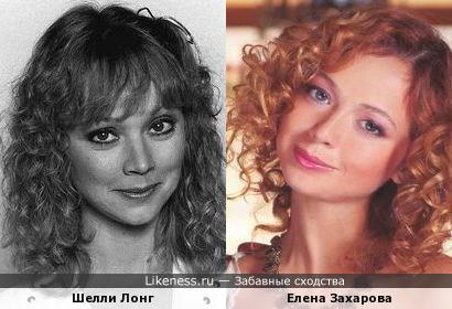 Елена Захарова и Шелли Лонг