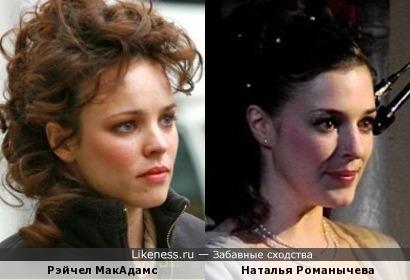 Рэйчел МакАдамс и Наталья Романычева