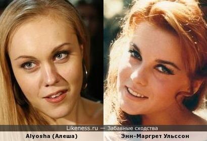 Alyosha (Алеша) и Энн-Маргрет Ульссон