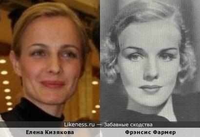 Фрэнсис Фармер и Елена Кизякова