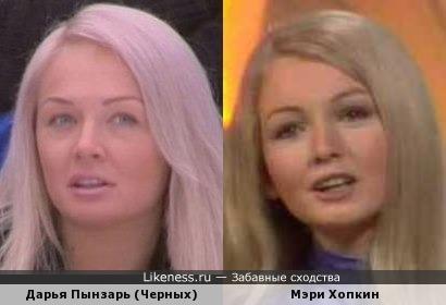 Дарья Пынзарь и Мэри Хопкин