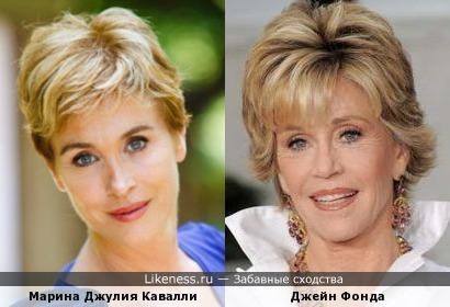 Джейн Фонда и Марина Джулия Кавалли