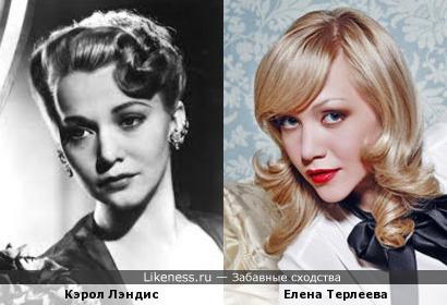 Кэрол Лэндис и Елена Терлеева