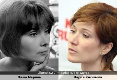 Маша Мериль (одна из жен Андрона Кончаловского) и Мария Киселева