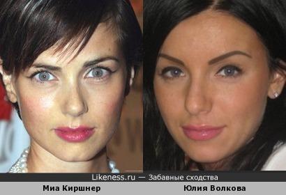 Миа Киршнер и Юлия Волкова
