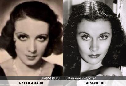 Бетти Аманн и Вивьен Ли