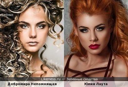 Добромира Непомнящая и Юлия Лаута: по кастингам под разными именами :)