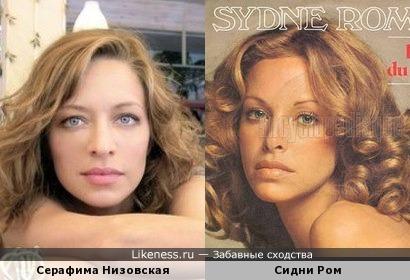 Серафима Низовская и Сидни Ром