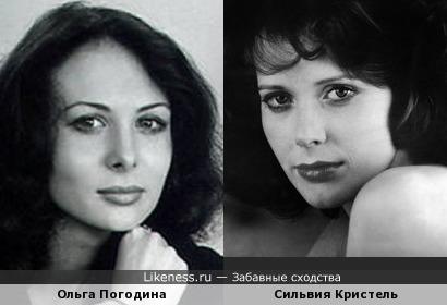 Ольга Погодина и Сильвия Кристель