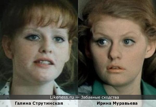 Ирина Муравьева и Галина Струтинская
