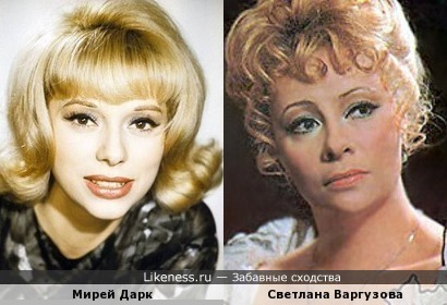 Светлана Варгузова и Мирей Дарк