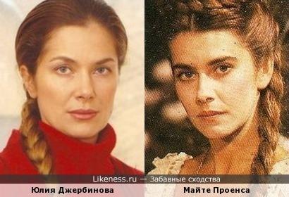 Майте Проенса и Юлия Джербинова