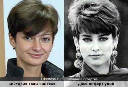 Виктория Талышинская и Дженнифер Рубин